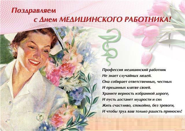 Поздравления к дню медика пенсионеров