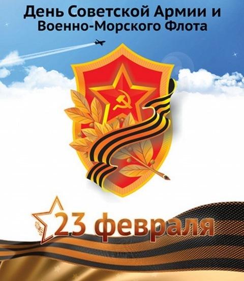 плейкаст с днем советской армии и военно-морского флота поздравления